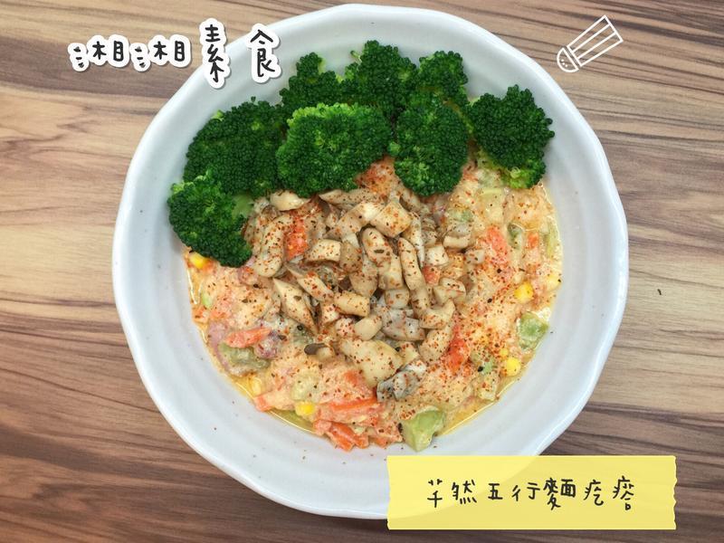 芊然五行麵疙瘩蕃茄紅白醬仿起司口味/素食