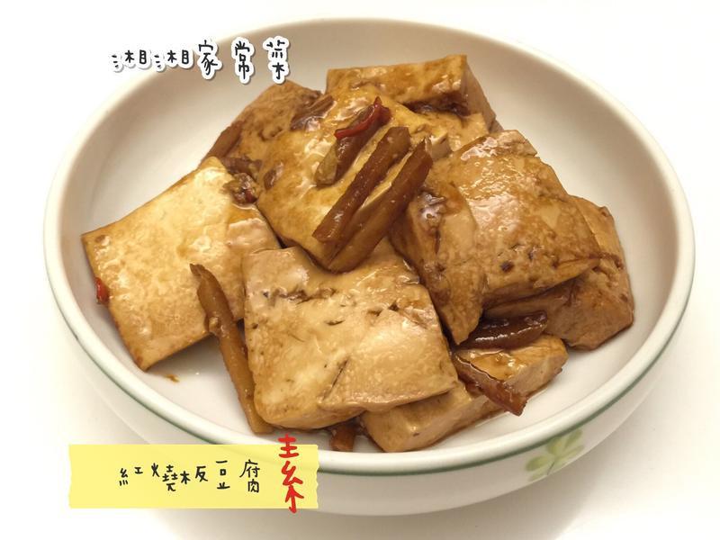 紅燒板豆腐/素食