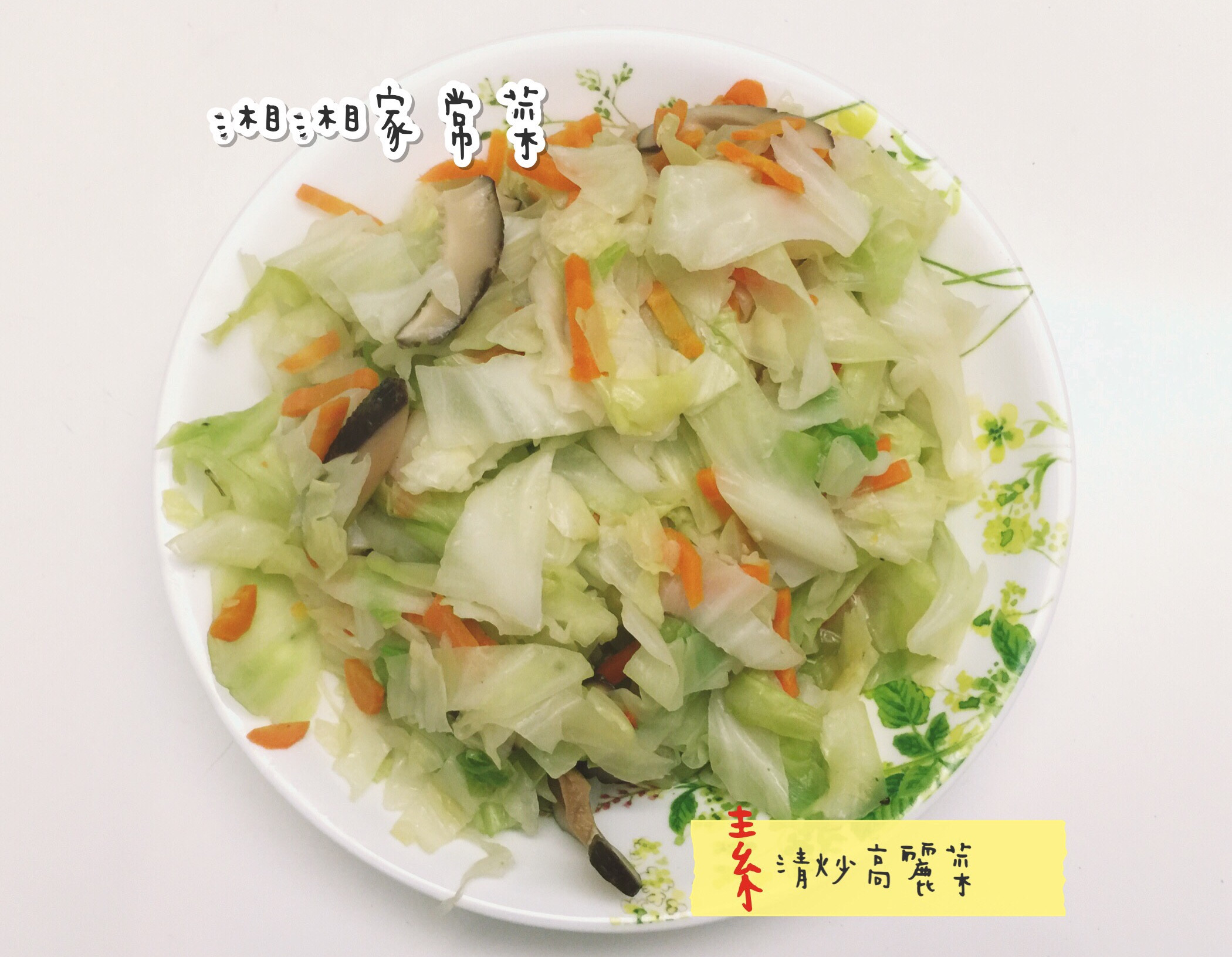 炒高麗菜/素食