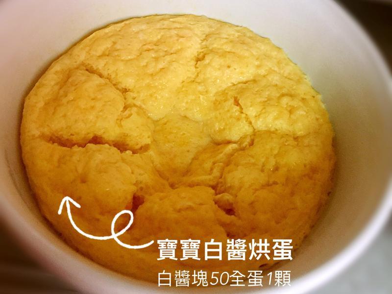 寶寶白醬烘蛋(七個月副食品)