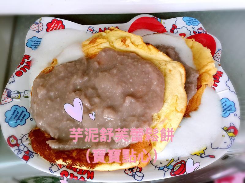 芋泥舒芙蕾鬆餅(7個月寶寶點心)