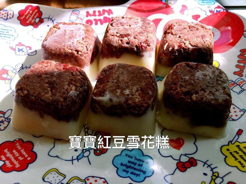 寶寶紅豆雪花糕(寶寶點心)