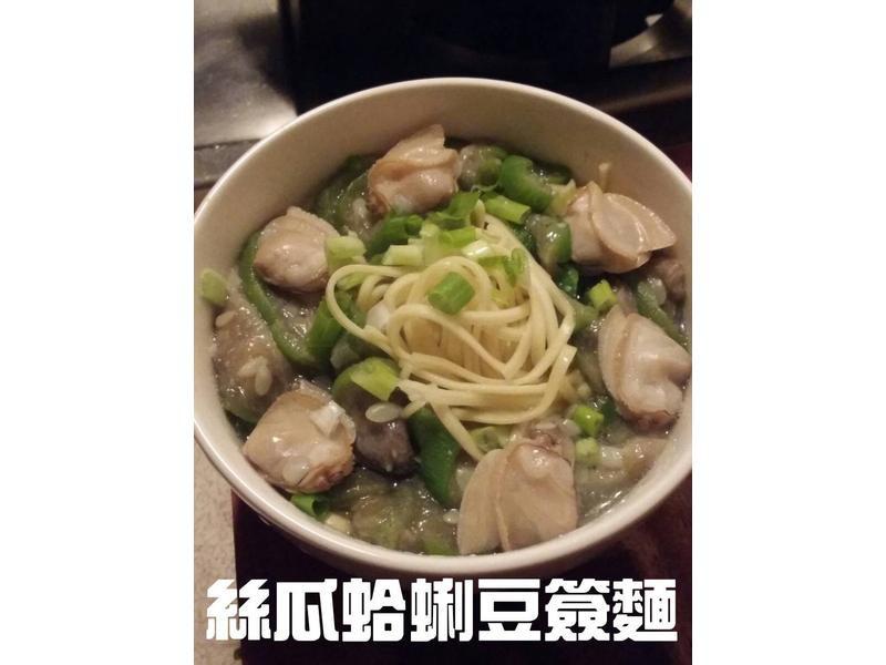 海鮮☆絲瓜蛤蠣豆簽麵