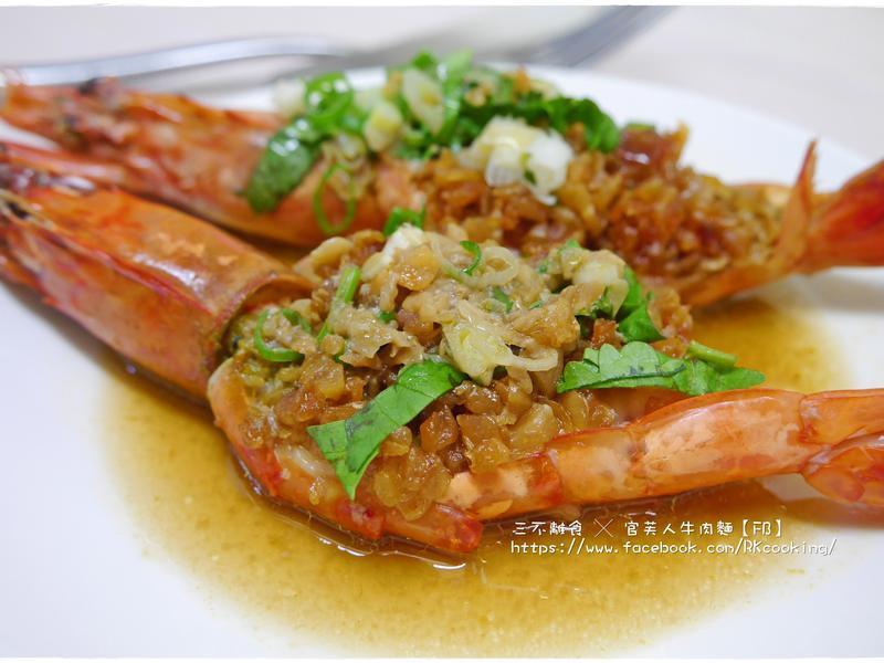 【蒜味蒸大蝦】超簡單電鍋料理