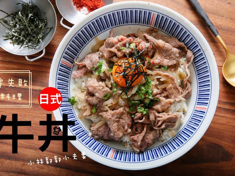 五步驟做出:吉野家日式牛丼食譜作法
