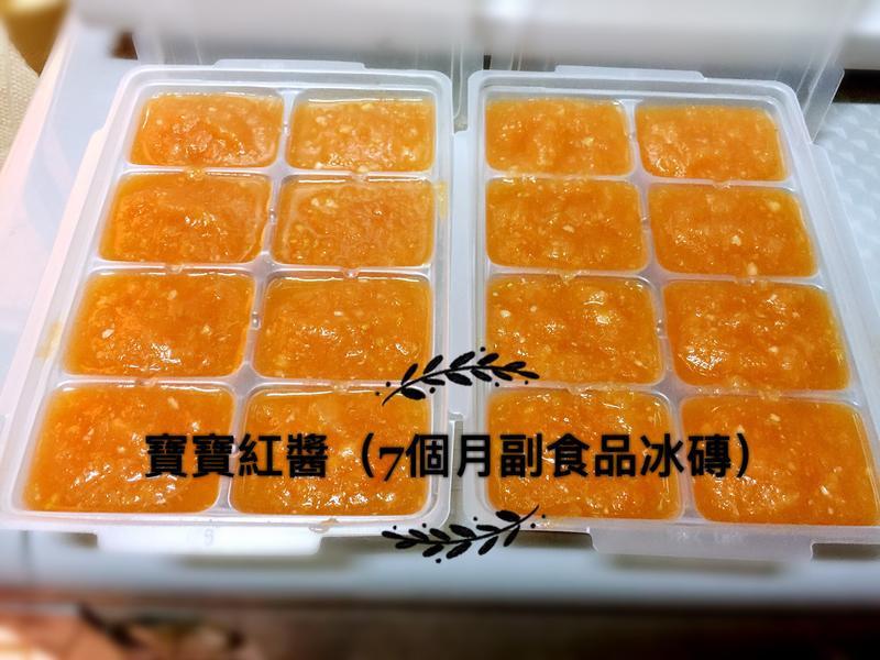 寶寶紅醬(七個月副食品冰磚)