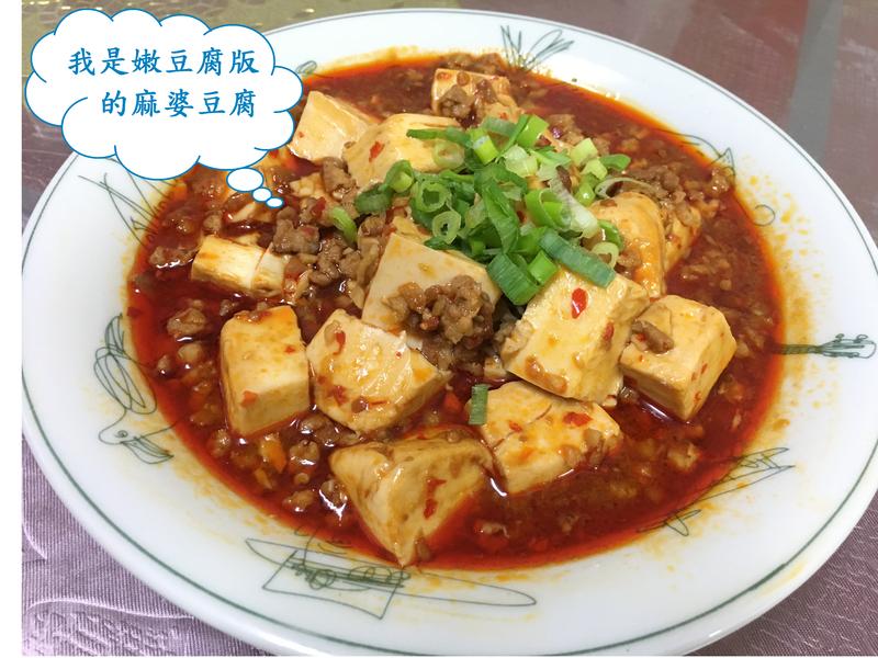 狠下飯麻婆豆腐(板豆腐&嫩豆腐兩種版本)