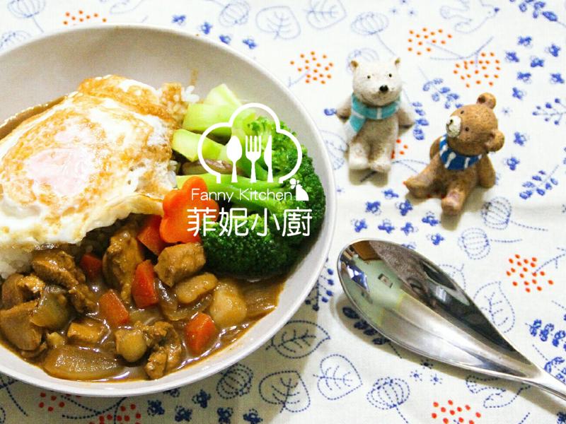 【菲妮小廚】 迷人的咖哩雞