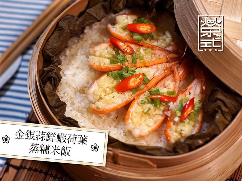 金銀蒜鮮蝦蒸糯米飯