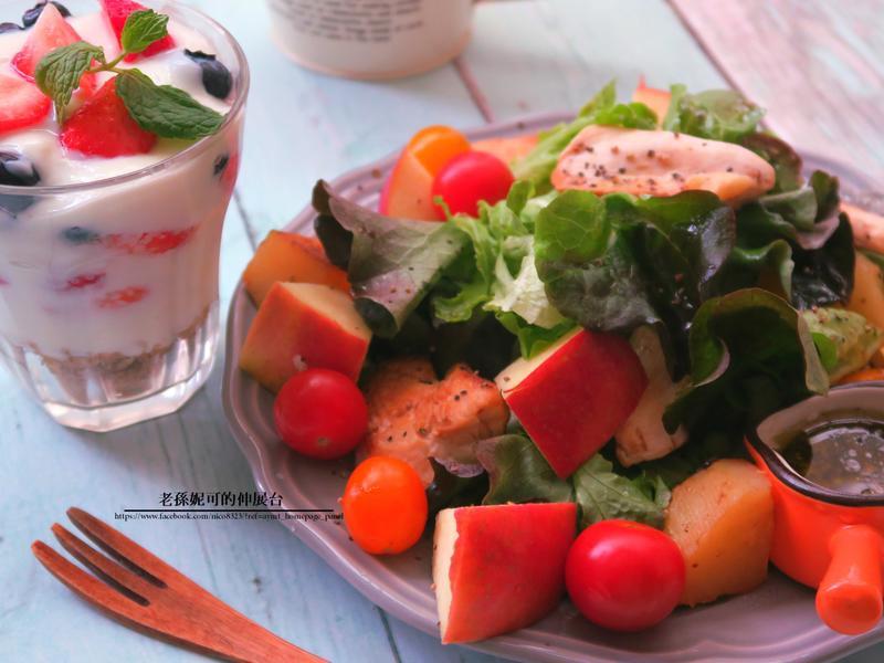 莓果優格&蘋果嫩雞沙拉