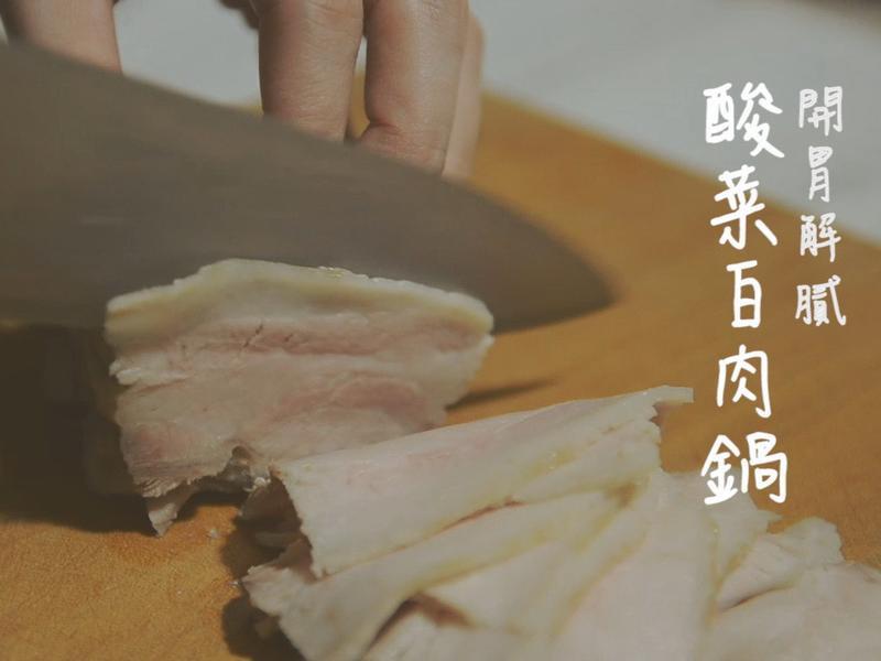 熱呼呼 東北酸菜白肉鍋 (動畫教學)