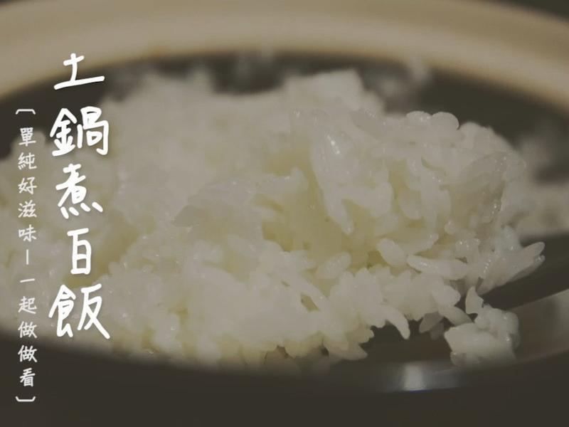 用土鍋煮飯.媲美日本等級的白飯怎麼做?