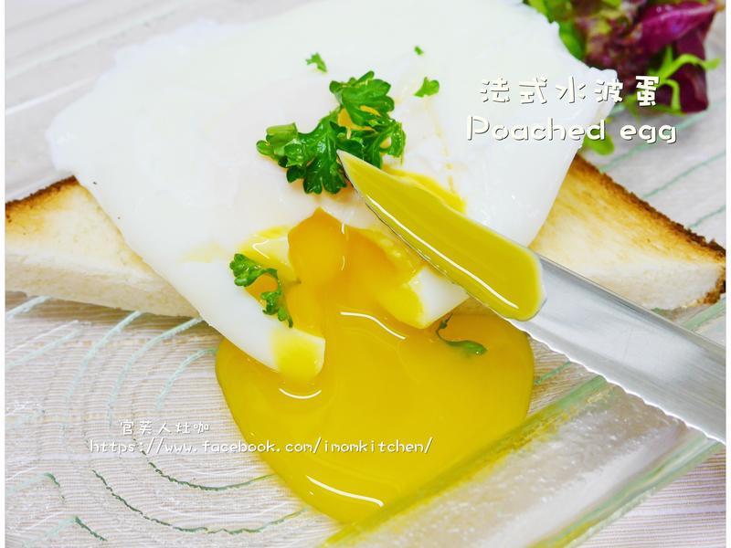 法式水波蛋 Poached egg