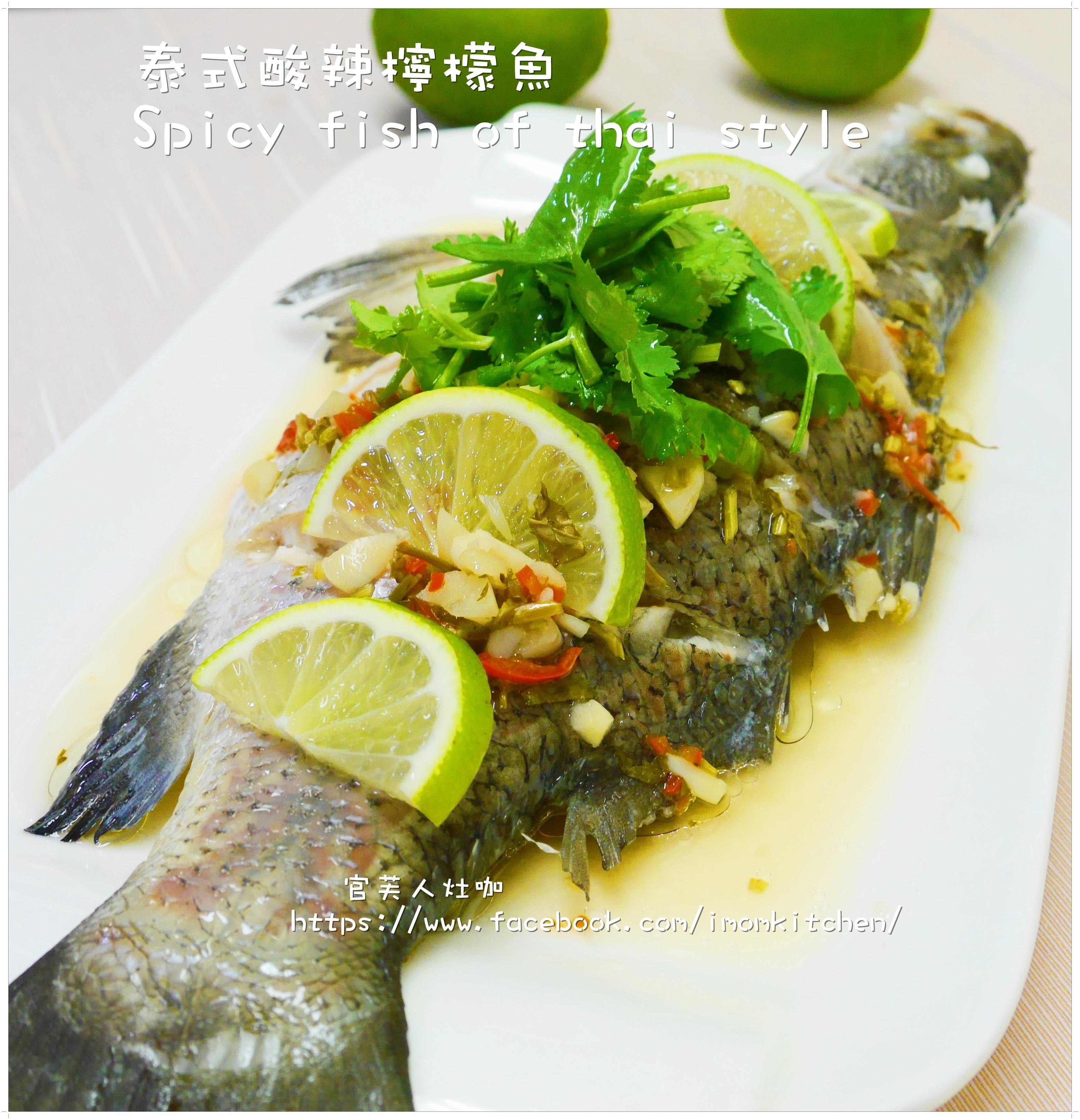 【泰式酸辣檸檬魚】電鍋蒸煮料理