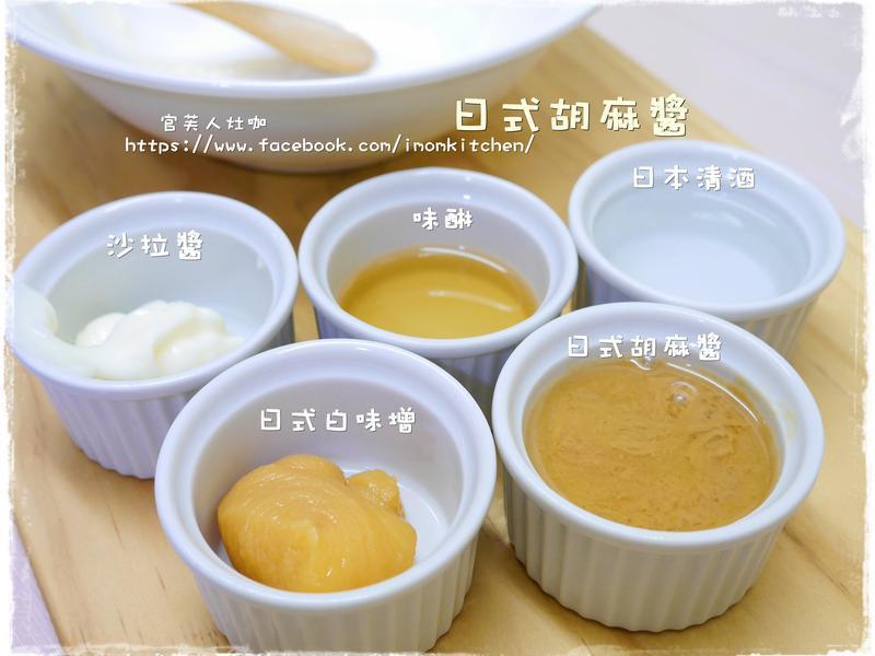 【日式胡麻醬】簡單攪拌鍋醬汁