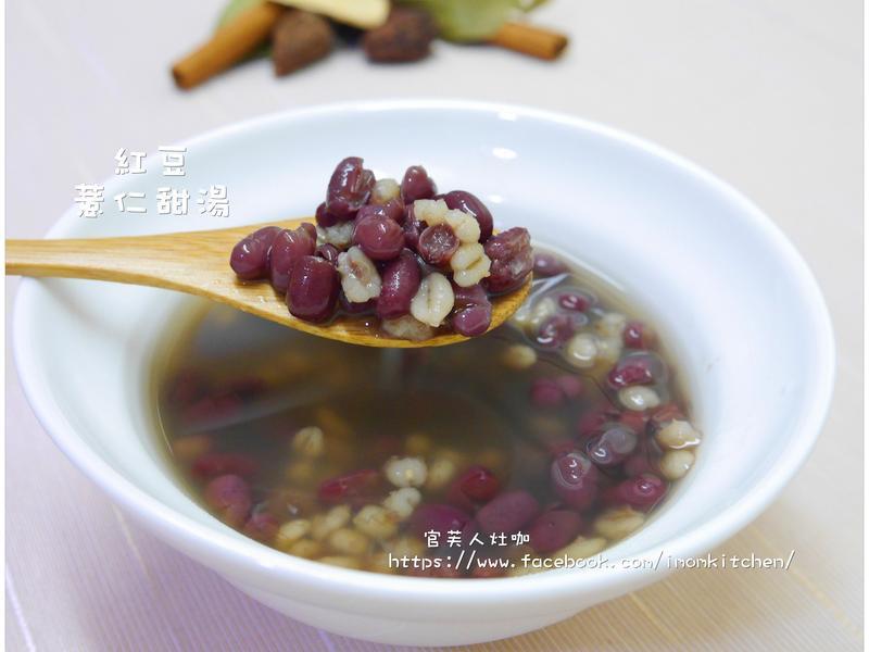 【紅豆薏仁甜湯】在家快鍋料理