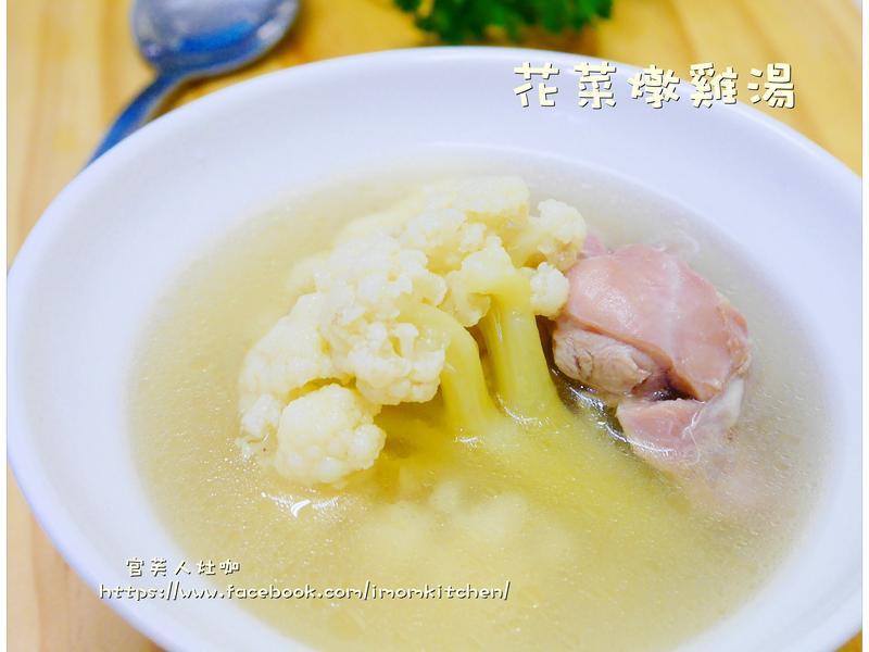 花菜燉雞湯