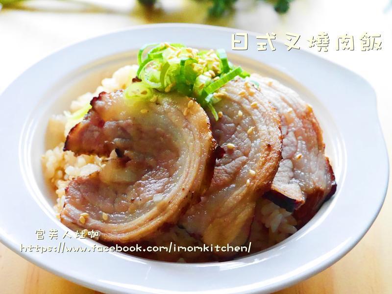 日式叉燒肉飯