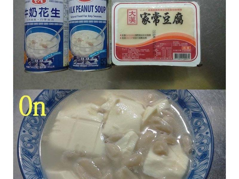 PPAP豆腐變豆花