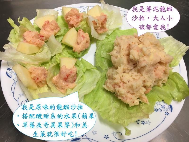 薯泥龍蝦沙拉