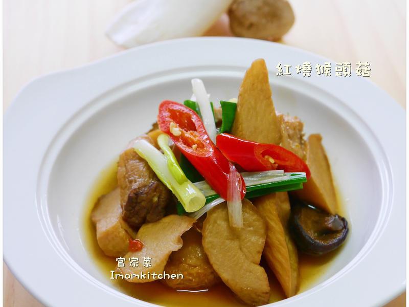 紅燒猴頭菇
