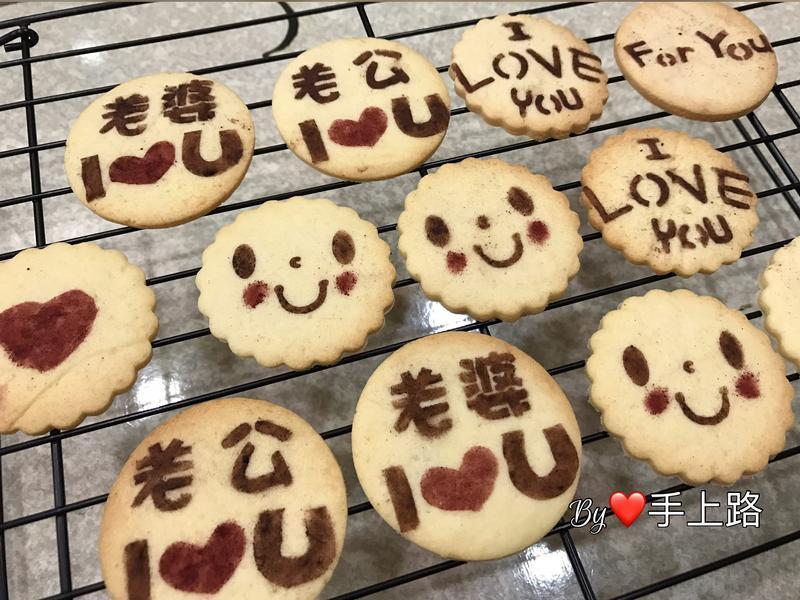 《應景情人節》彩繪文字餅乾