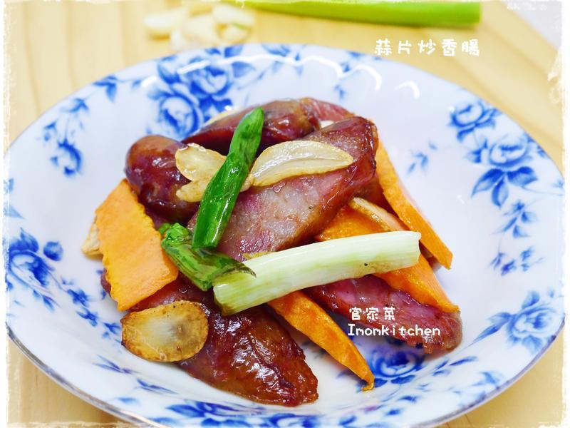 蒜片炒香腸~~簡易家常菜