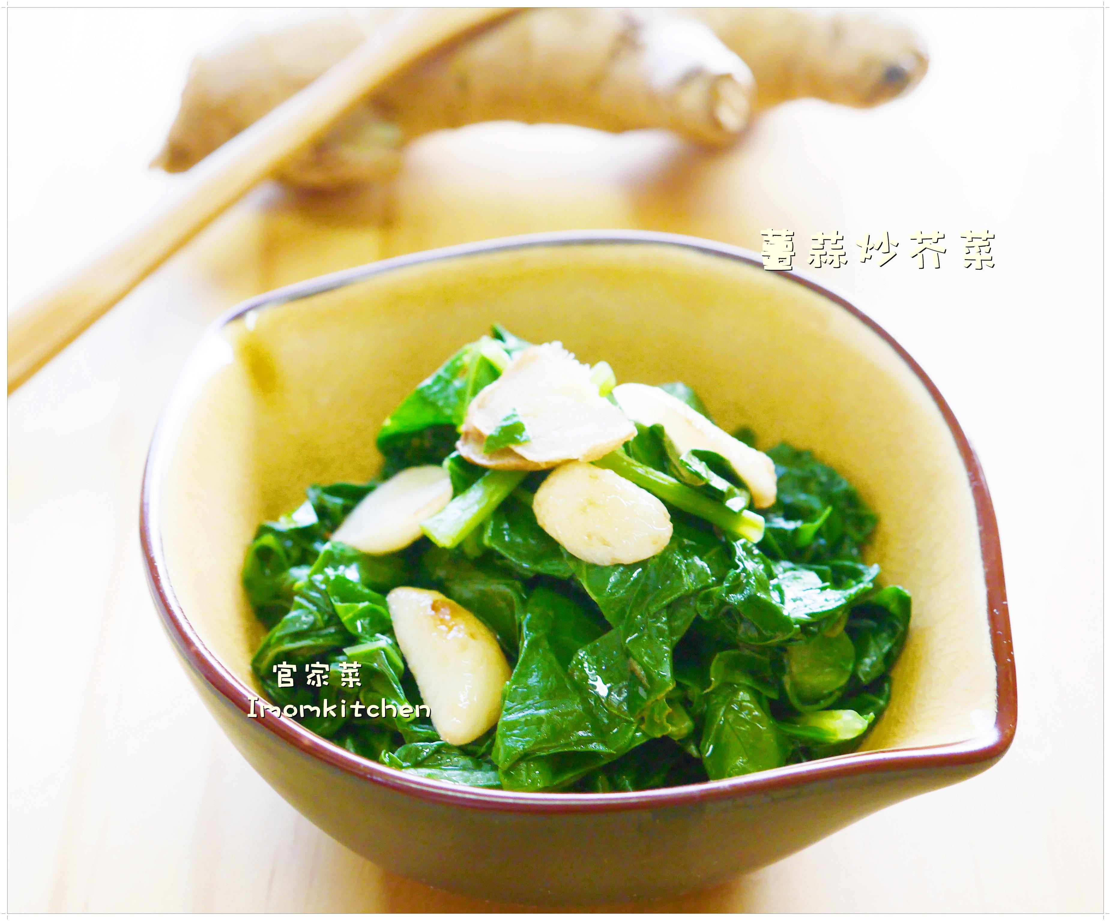 薑蒜炒芥菜