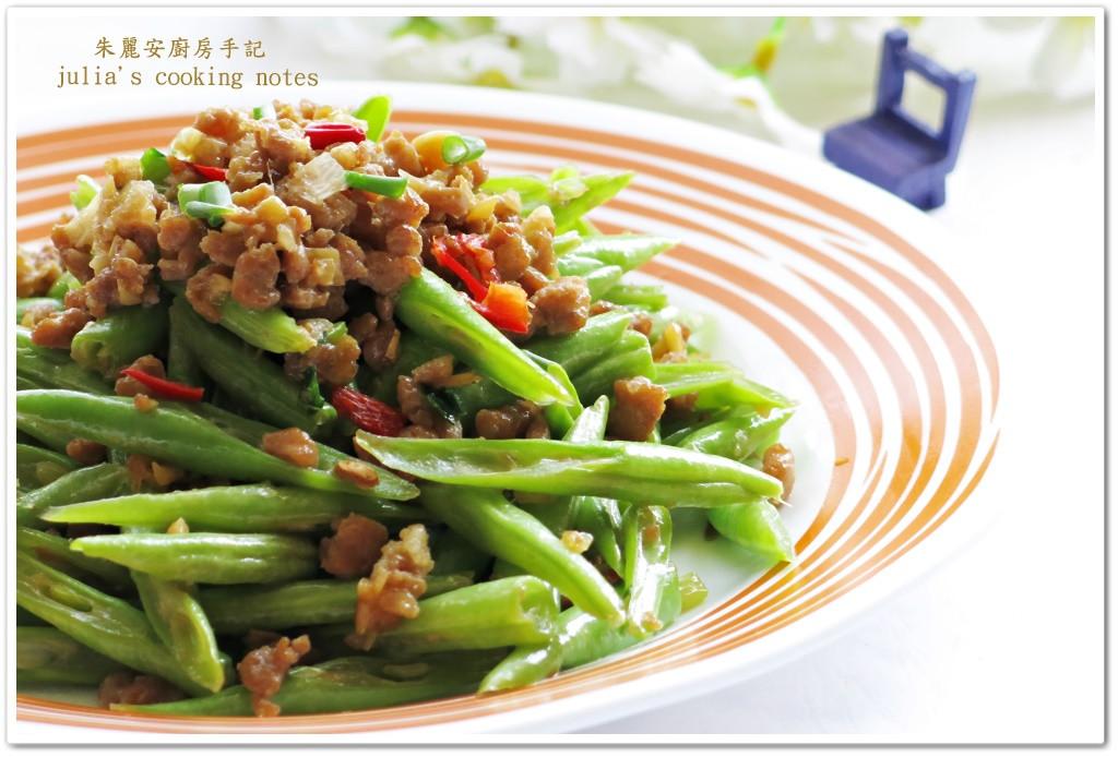 [脆炒四季豆肉末]簡易家常菜