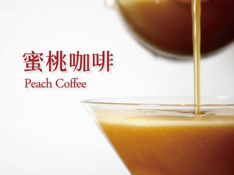 【蜜桃咖啡】Catamona特調咖啡吧