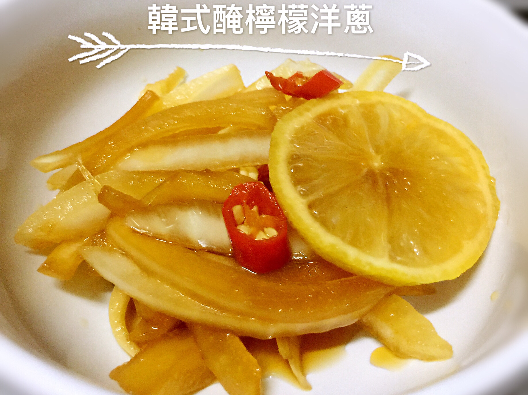 韓式醃檸檬洋蔥