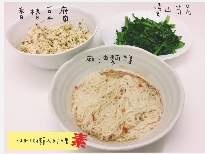 香椿豆腐/麻油麵線/素食