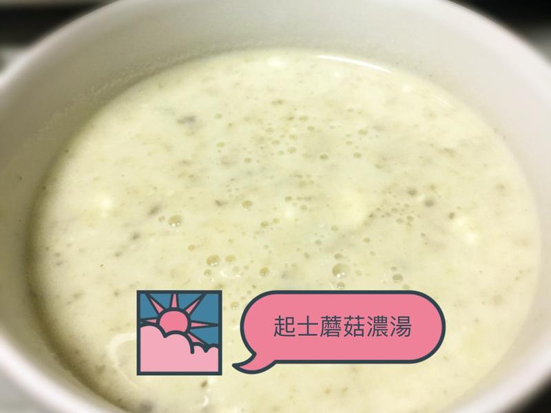 起士蘑菇濃湯(寶寶版)