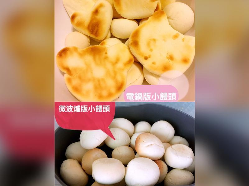 寶寶小饅頭(電鍋版)(微波爐版)