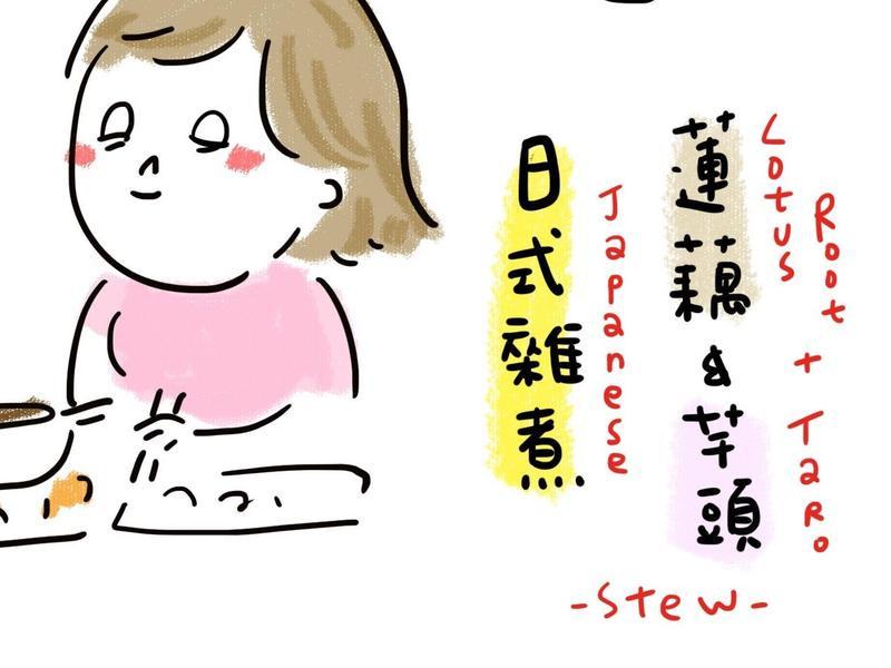 日式雜煮_蓮藕芋頭