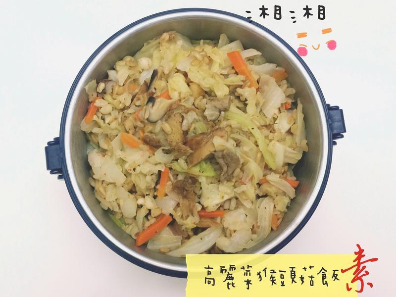 高麗菜猴頭菇飯/素食
