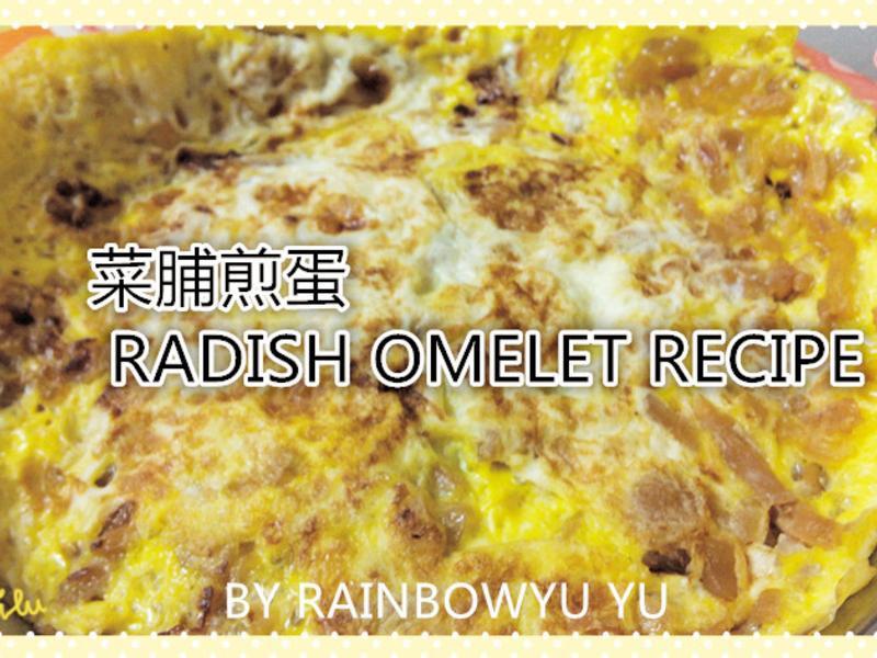 菜脯煎蛋 RADISH OMELET