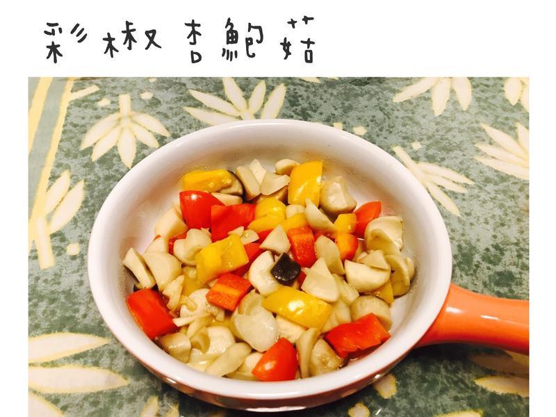 彩椒杏鮑菇
