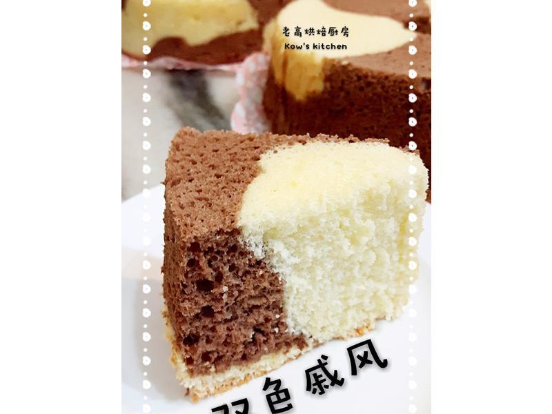 双色戚风蛋糕