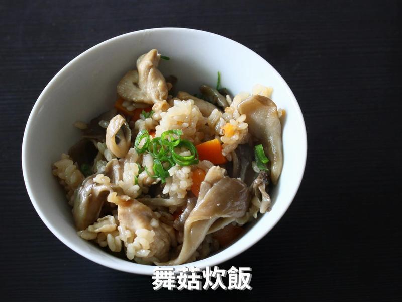 輕盈華麗舞菇炊飯