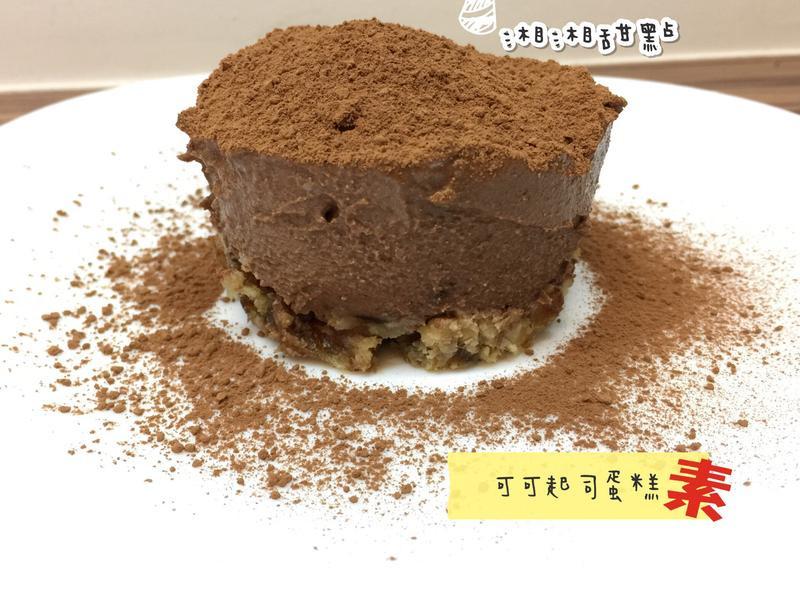 素巧克力起司蛋糕/純素無奶蛋
