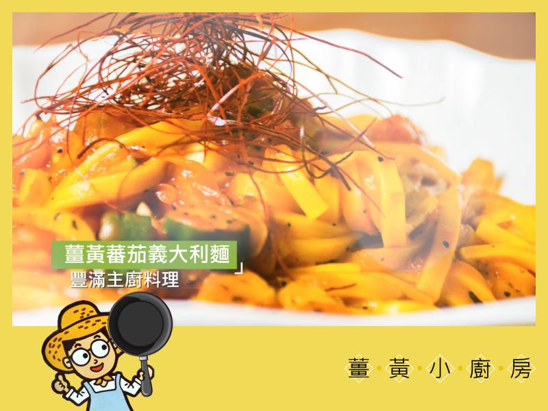 【全家都愛】薑黃蕃茄義大利麵