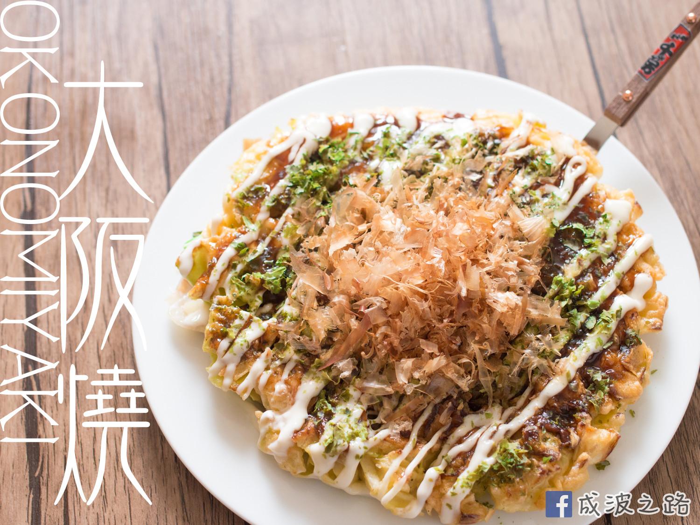 【影片】日式簡易食譜 - 大阪燒
