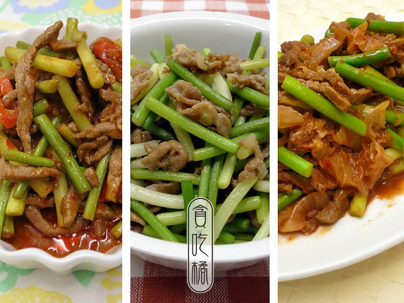 蒜苔炒肉絲 (三味) ♥長蒜一族 1