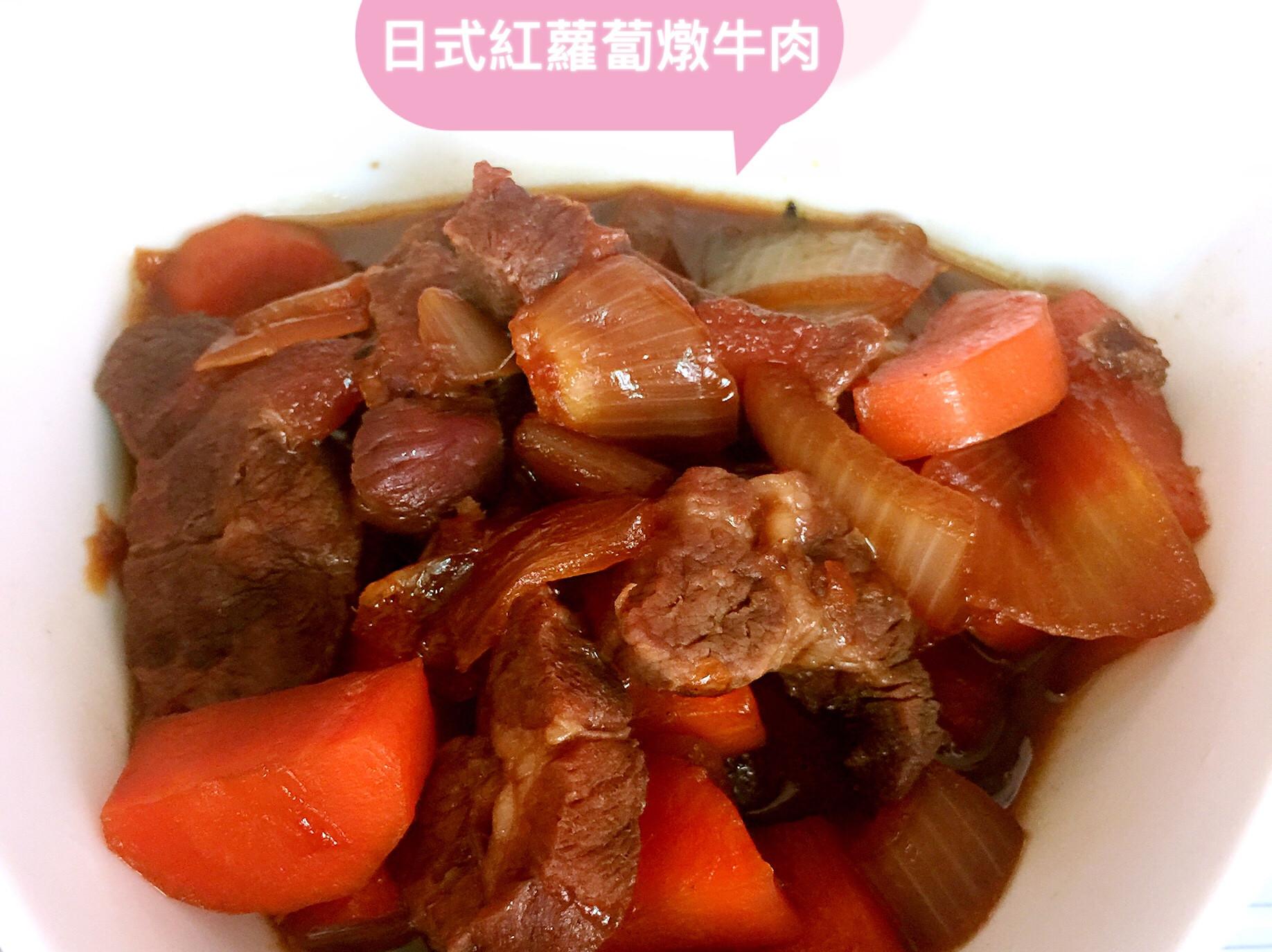日式紅蘿蔔燉牛肉(超簡單)
