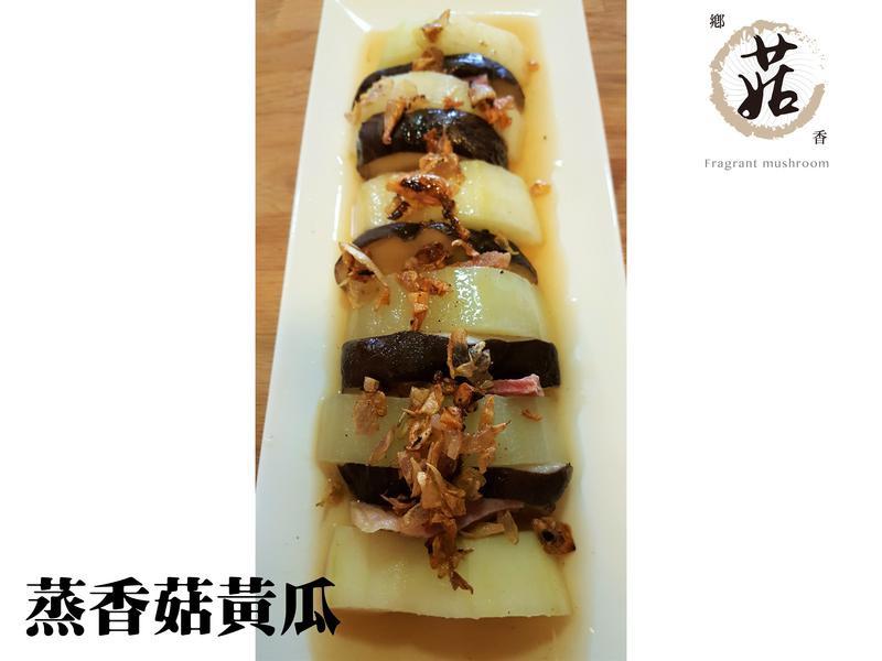 【鄉菇香】蒸香菇黃瓜
