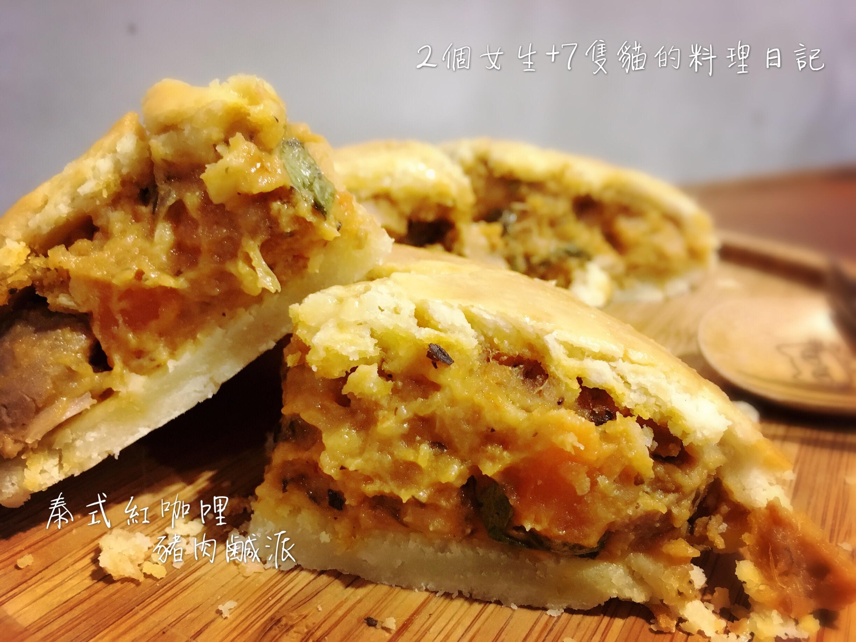 泰式紅咖哩豬肉鹹派【無奶輕食】