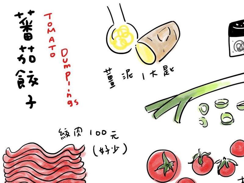 蕃茄包餃子