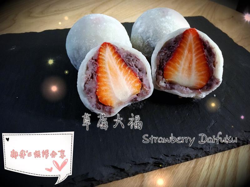 【免烤/電鍋版】草莓大福✨皮不變硬✨