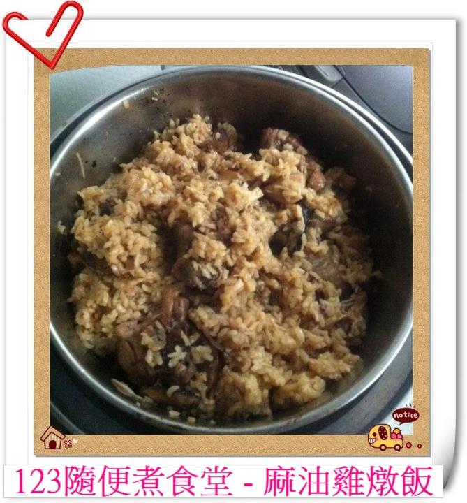 麻油雞燉飯